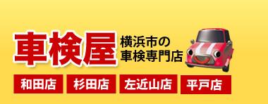 当店紹介・スタッフ紹介|名古屋 東区 熱田で格安の車検専門店!地域最安帯43270円~!